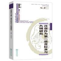 汉语作为第二语言标准与大纲研究