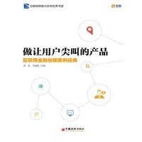 做让用户尖叫的产品:互联网金融创新案例经典(电子书)