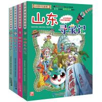 我的第一本大中华寻宝漫画书(5-8册)山东/四川/湖北/浙江