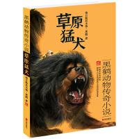 黑鹤动物传奇小说・草原猛犬