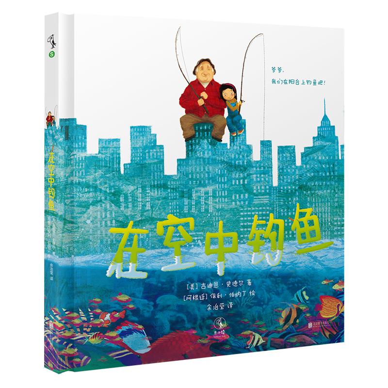 在空中钓鱼(孩子用游戏帮助爷爷适应新的生活)未读·未小读   老人移居城市的种种不适应,浓浓的祖孙情是化解的良方,孩子用爱与想象和爷爷一同打造幻想世界的温情故事。儿童文学作家余治莹翻译推荐。