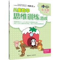 何秋光儿童数学思维训练游戏4―5岁1(全二册)