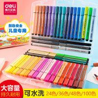 得力粗杆水彩笔24色水彩画笔儿童绘画36色可水洗水彩笔套装幼儿园大容量绘画套装彩笔彩色笔套装初学者手绘