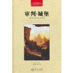 世界文学名著典藏 审判 城堡 精装