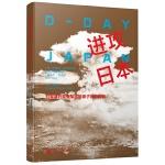 进攻日本――日军暴行及美军投掷原子弹的真相