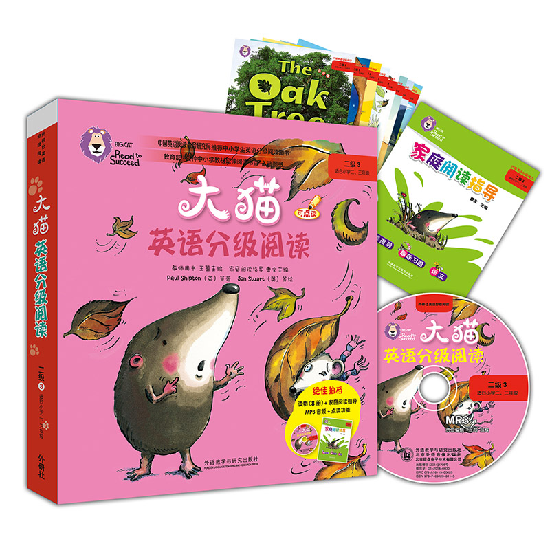 """大猫英语分级阅读二级3 Big Cat(适合小学二、三年级 读物8册+家庭阅读指导+MP3光盘)点读版 教育部重点课题 """"中国中小学生英语分级阅读体系标准研制"""" 实验用书,为4-15岁中国少年儿童家庭英语阅读提供全面解决方案"""