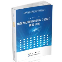 出版专业基础与实务(初级)辅导训练