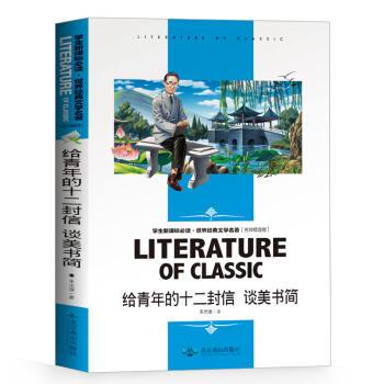 给青年的十二封信谈美书简 朱光潜著 学生新课标必读 世界经典文学名著 名师精读版   CSZY 新店开业,限时大促销