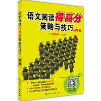 语文阅读得高分策略与技巧--初中卷