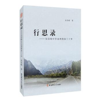 行思录:吴岱峰中学地理教育三十年