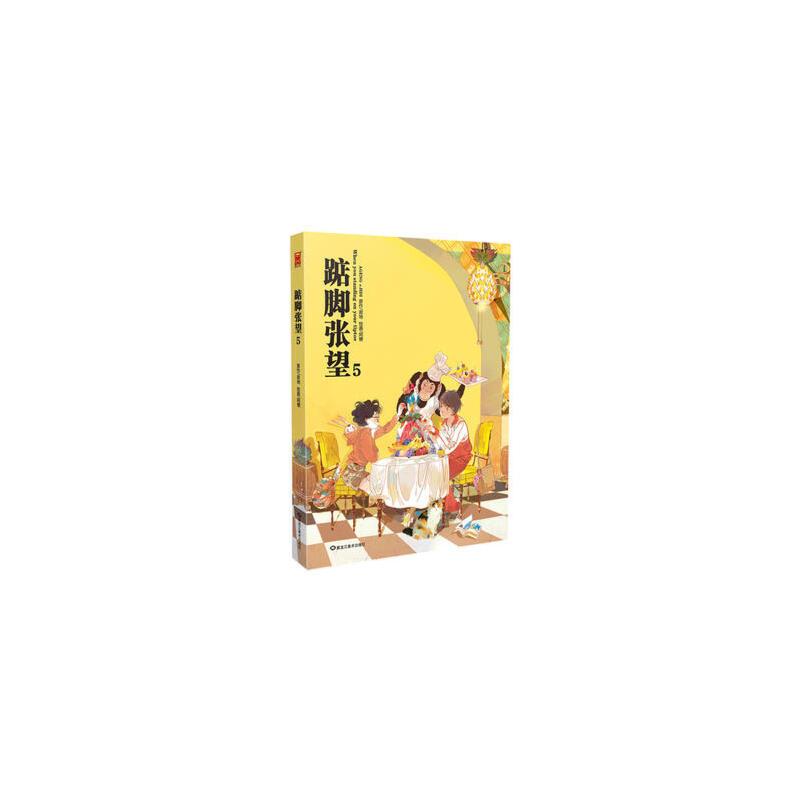 踮脚张望5 寂地 ,阿梗 绘 黑龙江美术出版社9787531849322 【正版书籍 闪电发货 新华书店】