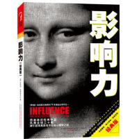 影响力(经典版) (美)西奥迪尼 湛庐文化 出品 万卷出版公司