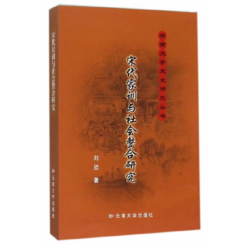 云南大学宋史研究丛书·宋代家训与社会整合研究
