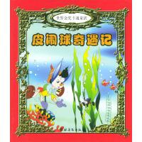 皮闹球奇遇记(世界金奖卡通童话)