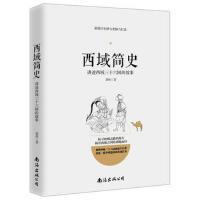 【二手旧书九成新】西域简史――讲述西域三十六国的故事 萧 绰 9787544285896 南海出版公司