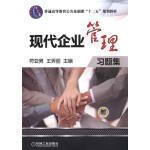 现代企业管理习题集(普通高等教育公共基础课) 符亚男,王秀丽 机械工业出版社