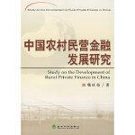 中国农村民营金融发展研究 张庆亮 经济科学出版社