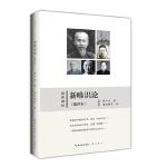 新唯识论(批评本)-经典维新(第一辑)-全面展现熊十力《新唯识论》引发的学术争论史