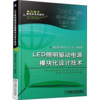 LED照明驱动电源模块化设计技术 机械工业出版社