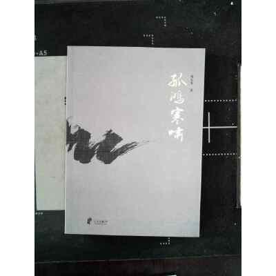 [二手书旧书9成新s]孤鸿寒啸. /刘玉升 著 宁波出版社
