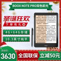 Boox note pro 文石电子阅读器电子书纯平手写墨水屏护眼阅读器