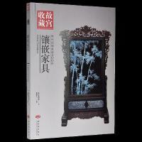 你应该知道的200件镶嵌家具 故宫博物院收藏鉴赏