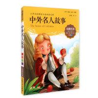 中外名人故事  小学生新课标必读经典文库 我阅注音美绘版 上海大学出版社