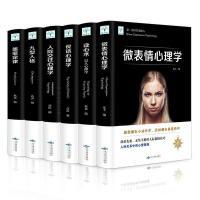 心理学书籍6册 读心术 人际交往 墨菲定律 九型人格 微表情 说话心理学入门情绪管理全集 读心术微表情 读心术,一见穿