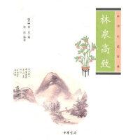 【二手旧书8成新】林泉高致--中华生活经典 杨伯 9787101075250 中华书局