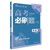 理想树67高考2020新版高考必刷题 历史2 经济发展史 高考专题训练