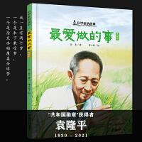 中国科学家的故事绘本系列 最 爱做的事袁隆平 共和国勋章获得者 3-8岁幼儿园小学生阅读爱国主义教育系列*阅读一年级课外
