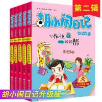 胡小闹日记第二辑 全套5册乐多多 儿童文学书籍9-10-12岁读物小说四五必读看的 小学生课外阅读书籍三至六年级3-4