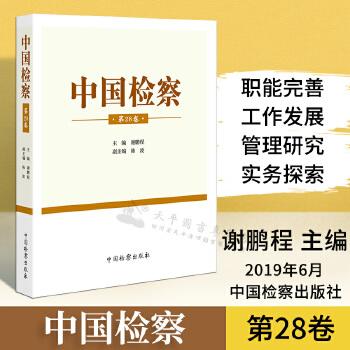 中国检察第28卷|谢鹏程 主编|中国检察出版社|9787510223037