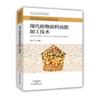 全新正版 现代植物油料油脂加工技术 刘玉兰 河南科学技术出版社 9787534976315缘为书来图书专营店