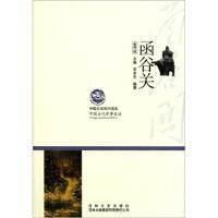 【二手旧书8成新】中国文化知识读本:函谷关 常米乐,金开诚 9787546349794 吉林文史出版社,吉林出版集团有