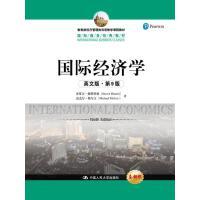 国际经济学(英文版・第9版)(国际商务经典教材)