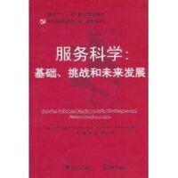 服务科学:基础、挑战和未来发展 (德)斯特劳斯 等编,吴健,李莹,邓水光 译 著作