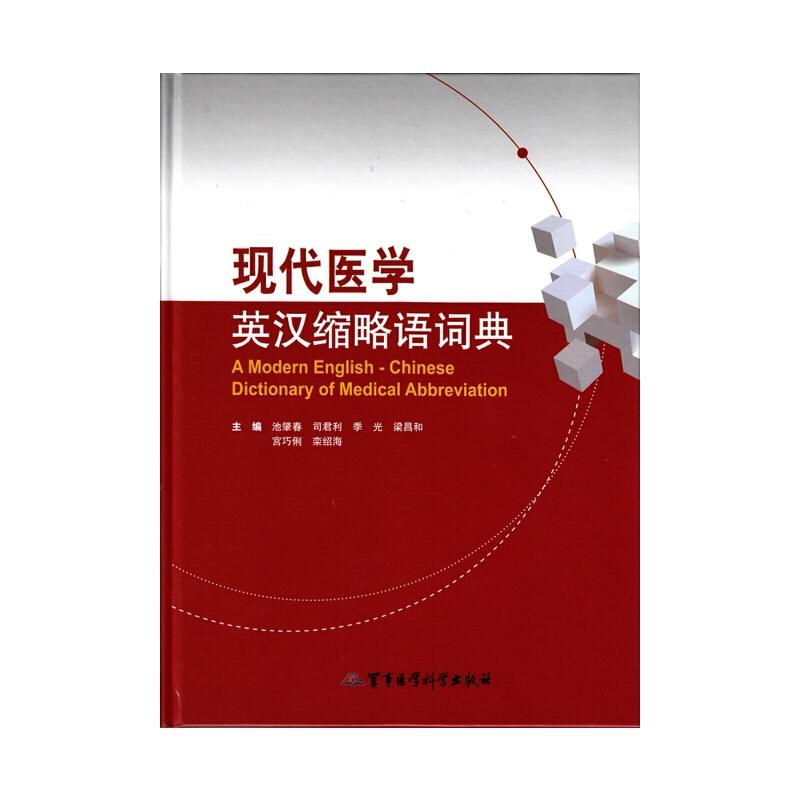 现代医学英汉缩略语词典