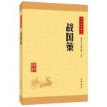 战国策(中华经典藏书・升级版)