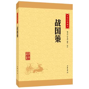战国策(pdf+txt+epub+azw3+mobi电子书在线阅读下载)