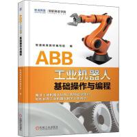 ABB工业机器人基础操作与编程 机械工业出版社