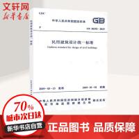 民用建筑设计统一标准 GB 50352-2019 中国建筑工业出版社
