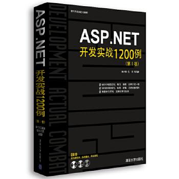 ASP.NET开发实战1200例(第Ⅰ卷)上万读者口碑相传 asp.net开发实例大全、范例大全 两卷1200个编程实例及源码分析  asp.net从入门到精通、asp.net入门经典、asp.net高级编程 之补充和延伸