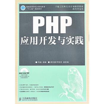 PHP应用开发与实践[pdf txt epub azw3 mobi]