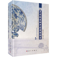 老司城遗址考古发掘报告(2013-2014)