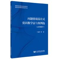问题情境设计式赏识教学法与案例选(高等数学)
