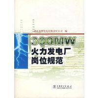 300MW火力发电厂岗位规范