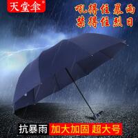 天堂�愠�大雨�隳信��稳巳�人�p人加大加固�W生特大�三折�B晴雨��