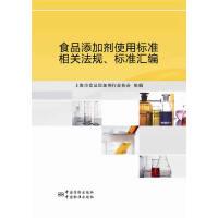 食品添加剂使用标准相关法规、标准汇编