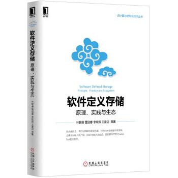 软件定义存储:原理、实践与生态(pdf+txt+epub+azw3+mobi电子书在线阅读下载)